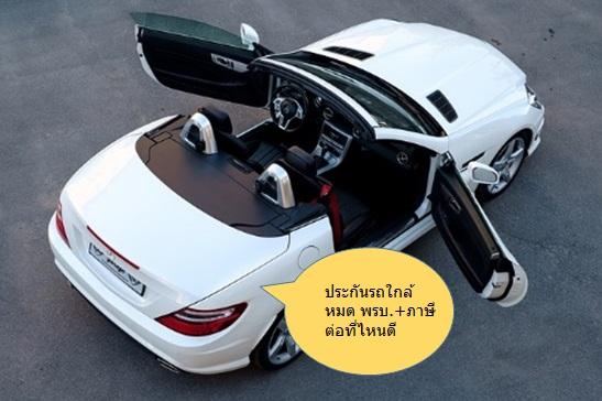 5 ขั้นตอนการต่อประกัน + พรบ+ภาษีรถยนต์