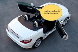 4เทคนิคการเลือกซื้อประกันภัยรถยนต์