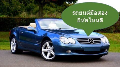 รถยนต์มือสองยี่ห้อไหนดีที่สุด?