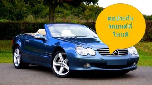 ต่อประกันรถยนต์เมืองไทยประกันภัยดีไหม?
